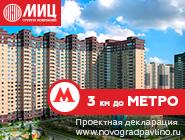 ЖК «Новоград Павлино» Ограниченное предложение